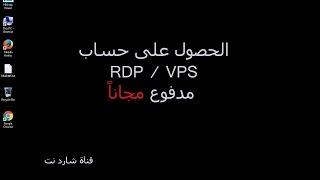 getlinkyoutube.com-وأخيراً : طريقة الحصول على RDP/VPS Windows  مدفوع مجاناً مدى الحياة