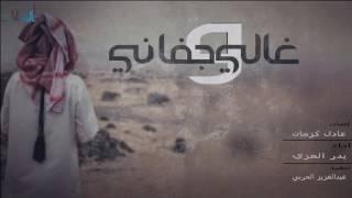 getlinkyoutube.com-شيلة:#طررررررب غالي وجفاني[آداء:بدر العزي] #2017 +MP3