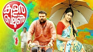 New Release Malayalam Movie 2015 | COLOUR BALOON | Tini Tom & Praveena | Latest Movie 2015