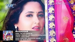 Muqddar film ka hit song khesari lal kajal raghwani film song