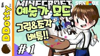 getlinkyoutube.com-메이비&운학!! [예술가 모드: 그림&조각배틀 #1편] 마인크래프트 Minecraft - MinePainter Mod - [도티]
