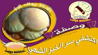 getlinkyoutube.com-👌🍞اذا كنت  تخبزين بدون هذه المكونات  فأنت لم تكتشفي بعد سرالخبزالشهي- Bread with new ingredient