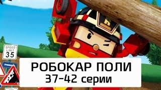 getlinkyoutube.com-Робокар Поли - Все серии мультика на русском - Сборник 7 (37-42 серии)