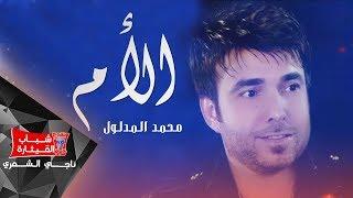 getlinkyoutube.com-كليب محمد المدلول (اغاني عراقية ) حزينة جدا عن الام