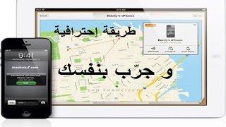 getlinkyoutube.com-الشرح 996: اعرف مكان اي شخص و معرفة مكان هاتفك المسروق او الضائع بدون انترنت او GPS كما تفعل الشرطة