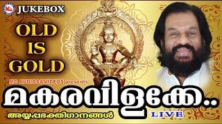 മകരവിളക്കേ | Makara Vilakke Makara Vilakke | Hindu Devotional Songs Malayalam | Old Ayyappa Songs
