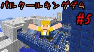 getlinkyoutube.com-【Minecraft】パルクールキングダム Part5