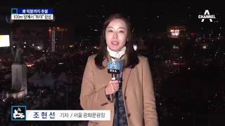 "getlinkyoutube.com-靑 100m 앞까지 '진격의 촛불'…""즉각 퇴진"""