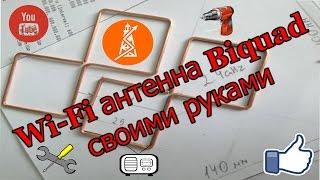 getlinkyoutube.com-Wi-Fi антенна своими руками БЕСПЛАТНЫЙ ИНТЕРНЕТ за 3 часа!!!