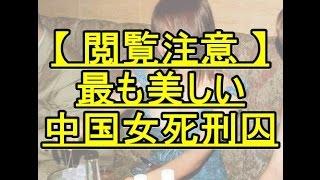 getlinkyoutube.com-【貴重な・・】過去中国で死刑執行された最も美しい女死刑囚の画像集 China woman condemned