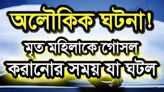 Bangla Waz Aloukik Ghotona Mrito Mohilake Gosol Koranor Somoy by Amanullah Madani | Free Bangla Waz