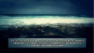 getlinkyoutube.com-Сура 46 «Барханы». Ясир ад-Даусари. [HD]
