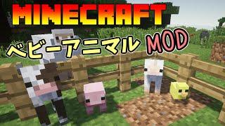 【minecraft 】赤ちゃんがかわいい!【ベビーアニマルMOD】