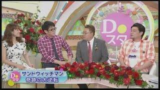 getlinkyoutube.com-土曜スタジオパーク  サンドウィッチマン 秋元梢 2015年4月18日