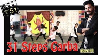 LEARN 31 STEPS GARBA DANCE VIDEO | DODHIYA || NAVRATRI 2017 || Sathiya Garba International
