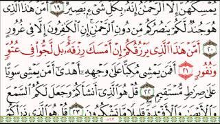 getlinkyoutube.com-سورة الملك (ماهر المعيقلي) Surat Al-Mulk (Maher al-Muaiqly