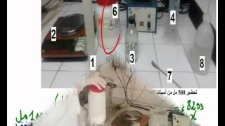 getlinkyoutube.com-تحضير تركيزات المواد الكيميائية في المحاليل Preparation of chemical concentrations