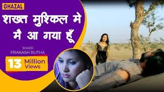 गजल - शख्त मुश्किल में मैं आ गया हूँ     Dil Sambhale Sambhalta Nahin    (Prakash Rootha)