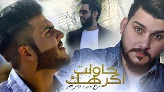 getlinkyoutube.com-حاولت اكرهك - سراج الامير + عباس الامير - صهيب السامر 2016
