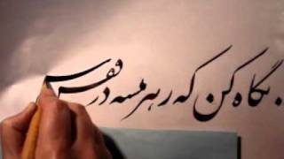 getlinkyoutube.com-Nastaligh calligraphy by Master Salehi- آموزش نستعلیق استاد صالحی5