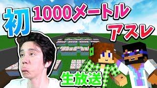 【生放送】初めて1000メートルアスレに挑戦します!!ミニゲームで練習!