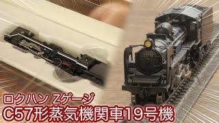 getlinkyoutube.com-ロクハンのZ蒸機キター!国鉄C57形蒸気機関車19号機 一次型標準タイプ(新津機関区) 開封&走行レビュー! / Zゲージ 鉄道模型 / Rokuhan Z-scale Locomotive