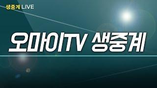 getlinkyoutube.com-[탄핵 D-1 생중계]박근혜 탄핵 전야, 국회를 포위하라!