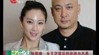 getlinkyoutube.com-张雨绮:女王范背后的坎坷与不易