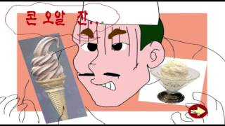 getlinkyoutube.com-더빙걸 플래시게임 공포의 아이스크림 가게
