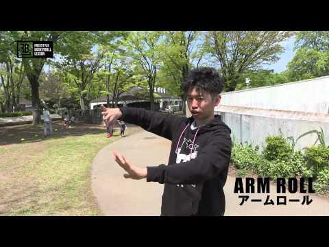 ARM ROLL アームロール FREESTYLE BASKETBALL LESSONS フリースタイルバスケットボールレッスン