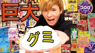 getlinkyoutube.com-超巨大30種グミ作ってみた!Supermassive gummy of Japan PDS