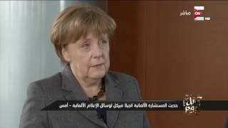 getlinkyoutube.com-كل يوم: حديث المستشارة الألمانية انجيلا ميركل لوسائل الإعلام الألمانية أمس عن زيارتها لمصر