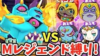 getlinkyoutube.com-惨ゲ鬼vsミステリーレジェンド!!妖怪ウォッチ3スキヤキ バスターズT  Yo-kai Watch