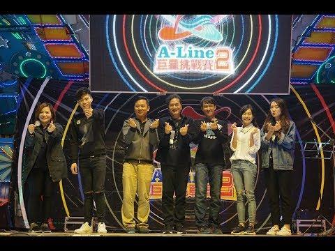 A-Line巨星挑戰賽2 讓世界看到你在!! 第七場 11/11高雄場香蕉碼頭