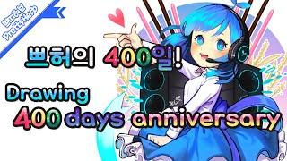 getlinkyoutube.com-Drawing 400days anniversary  [PrettyHerb 쁘띠허브]