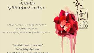 getlinkyoutube.com-린(LYn) X 레오(LEO of VIXX) - 꽃잎놀이(Blossom Tears) [Hangul+Romanization+English] Lyrics