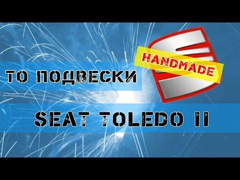 Перебираем переднюю подвеску Seat Toledo II (Часть 1)