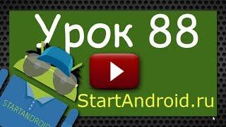 Программирование На Android Видеоуроки