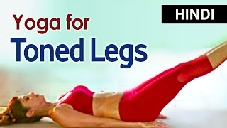 Yoga to strengthen and tones the muscles of legs utthanpadasana yoga to strengthen and tones the muscles of legs utthanpadasana hindi shilpa yoga youtube ccuart Images
