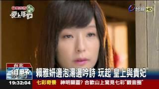 陳楚河公主抱賴雅妍 眼神放電收視飆