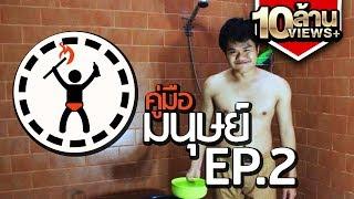 getlinkyoutube.com-คู่มือมนุษย์ EP.2 วิธีอาบน้ำในหน้าหนาว