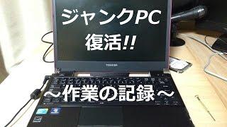 getlinkyoutube.com-【ジャンクPC】TOSHIBAジャンクノートPC ~復活までの記録~ 意外に簡単!?