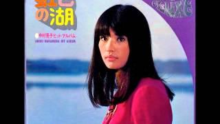 getlinkyoutube.com-Akiko Nakamura, 虹色の湖 (Rainbow Lake), 1968