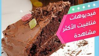 getlinkyoutube.com-كعكة الشوكولاتة - سلمى في البيت - فتافيت