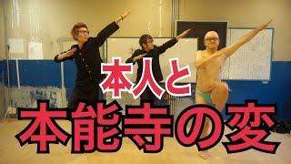 【本能寺の変】エグスプロージョン本人と踊ってみた!