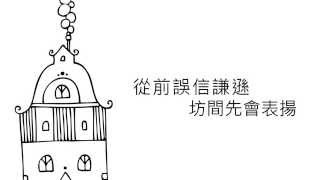 getlinkyoutube.com-林奕匡 Phil Lam - 安徒生的錯 歌詞版MV (lyrics videos)