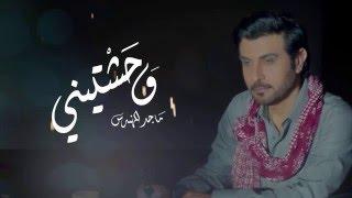 getlinkyoutube.com-Majid Al Muhandis ... Wahashtini | ماجد المهندس ... وحشتيني