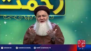 Jaan-e-Rehmat - 09-06-2016 - 92NewsHD
