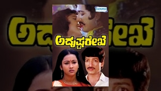 kannada movies full   Adrushta Rekhe – ಅದೃಷ್ಟ ರೇಖೆ (1989/೧೯೮೯)   Kashinath, Amrutha (HP