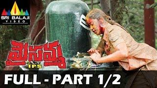 Maissamma IPS Telugu Full Movie Part 1/2 | Mumaith Khan, Prabhakar | Sri Balaji Video